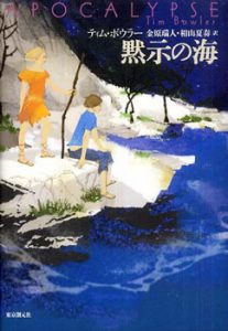 Apocalypse Japanese Edition