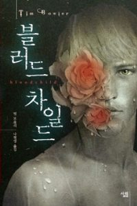 Bloodchild Korean Edition