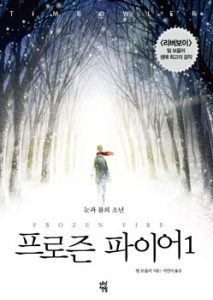 Frozen Fire (Part 1) - Korean Edition