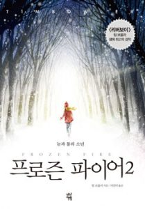 Frozen Fire (Part 2) - Korean Edition
