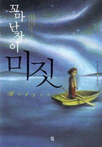 Midget Korean Edition