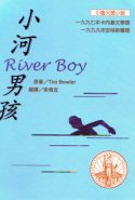 River Boy Chinese Edition 2002