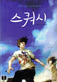 Shadows Korean Edition