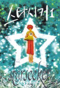 Starseeker (First Part) - Korean Edition