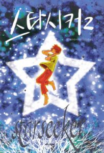 Starseeker (Second Part) - Korean Edition